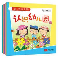 6册真果果 好宝宝入园准备书籍- 走,去幼儿园!儿童书籍2-3岁早教书宝宝学说话 语言启蒙幼儿安全教育好习惯培养绘本
