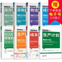 正版 精益制造系列8册 精益生产计划管理 成本库存采购物流管理 SCM供应链管理系统 工厂生产与运作管理书籍 企业管理