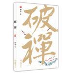 破禅(妙华法师新作) 妙华 金城出版社