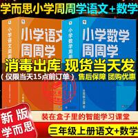 黄冈小状元寒假作业三年级语文数学共2本2020春小学生3年级上学期