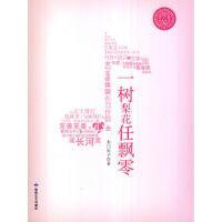 【二手旧书9成新】紫丁香唯美书系 一树梨花任飘零 木门长子