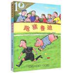 原名《跑猪噜噜》跑猪鲁迪 彩乌鸦系列儿童文学读物9-10-12岁故事图书籍小学生三四五年级课外书非注音版21二十一世纪