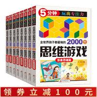 5分钟玩出专注力世全界孩子都爱做的2000个思维游戏全套8册脑筋急转弯数独游戏 小学生智力开发书籍