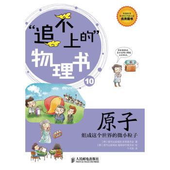 追不上的物理书:原子——组成这个世界的微小粒子 韩国超级畅销,小学中高年级~初中低年级寒暑假推荐,与初中物理、化学、生物的学科知识体系高度吻合的,拥有大量有趣的试验和迷宫游戏的科普书。