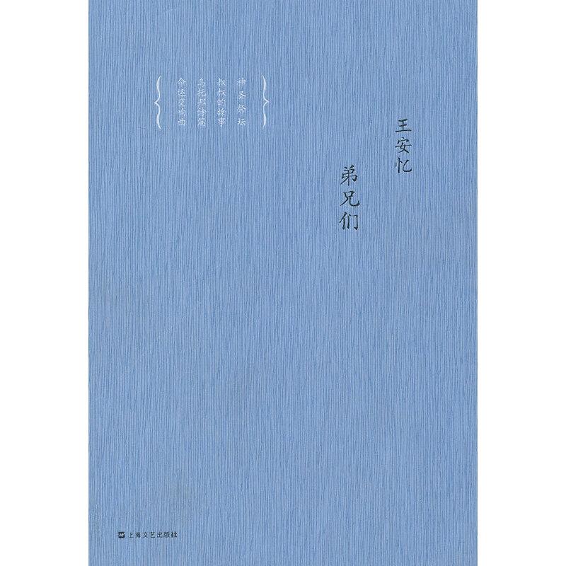 弟兄们:王安忆中篇小说集
