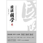 重读国学 郑张欢 浙江大学出版社