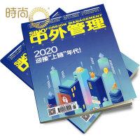 中外管理 杂志商业财经期刊2019年全年杂志订阅 1年共12期10月起订