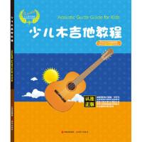 【正版现货】少儿木吉他教程 汤克夫 等 9787514365825 现代出版社