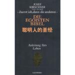 聪明人的(德)基尔施纳,徐丽莉,赵丹9787801477460企业管理出版社