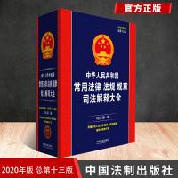2020年版 中华人民共和国常用法律法规规章司法解释大全 总第十三版 中国法制出版社