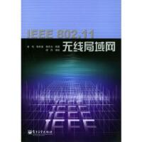 IEEE802 11无线局域网金纯著电子工业出版社9787505394261