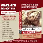 Photoshop CC从入门到精通PS教程(全彩视频版)重印30次销售12万册