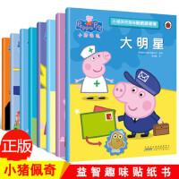 小猪佩奇趣味贴纸游戏书全套8册佩琪PeppaPig粉红猪小妹图画儿童绘本故事捉迷藏益智游戏迷宫书找不同涂色3-6-7岁