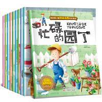 我的第一套职业启蒙 10册全套绘本系列 勇敢的警察扫码有声伴读书籍早教书故事书图书儿童读物0-3-4-5-6-7周岁宝宝