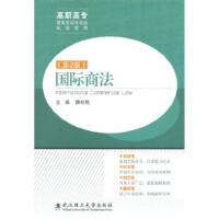 【正版新书直发】国际商法滕桂艳9787562939467武汉理工大学出版社