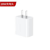 Apple苹果快充20W充电器快充头手机充电头iphone12promax/11数据线充电线套装 20W充电头 白色