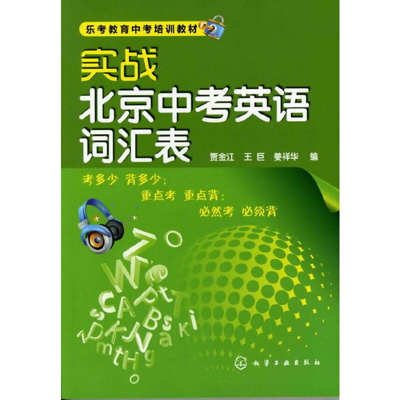 实战北京中考英语词汇表