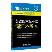 10年�典CET:英�Z四六�考��~�R必�洌ǖ�5版.全新修�.附MP3下�d)