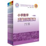 小学数学质量目标指南 一至六年级(套装共6册)