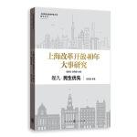 上海改革开放40年大事研究・卷九・民生优先