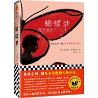 蝴蝶梦(影响20世纪情感走向的经典之作!)