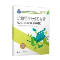 经济师中级2019 全国经济专业技术资格考试用书 运输经济(公路)专业知识与实务(中级)2019
