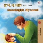 【预订】Goodnight, My Love! (Korean English Bilingual Book)