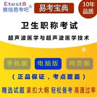 2020年卫生职称考试(超声波医学与超声波医学技术)易考宝典软件 (ID:807)
