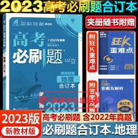 2020版高考必刷题地理合订本高中地理全国卷包含必修选修高考文科