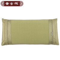 黄古林和草舒适枕 凉席枕头枕芯夏季护颈椎枕学生凉枕单人成人冰枕棉边加厚