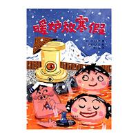 【35元4本】启发童话小巴士:暖炉放寒假
