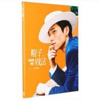 原装正版专辑 魏晨:帽子戏法(CD+写真) 音乐CD 车载CD 正版碟片