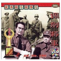 正版影视vcd光盘 佩剑将军 项�� 王尚信经典电影2VCD光盘