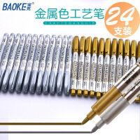 宝克MP550金属色工艺笔油漆笔 金色银色记号笔请柬签到笔签名水笔 贺卡题名笔油性笔