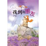 【正版直发】小熊和小狐 找到的朋友 肖定丽 9787532481576 少年儿童出版社