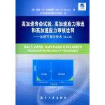 【正版直发】高加速寿命试验、高加速应力筛选和高加速应力审核诠释:加速可靠性技术(第2版) [美] 哈利・W.迈克莱恩(
