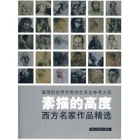 【包邮】 素描的高度:西方名家作品精选 应金飞著 9787534025631 浙江人民美术出版社