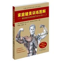 正版全新 家庭健美训练图解(第二卷)