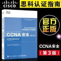 思科网络技术学院教程 CCNA安全 计算机网络程序设计书籍网络工程师认证教程图书ccna路由和交换机软件操作书思科考试