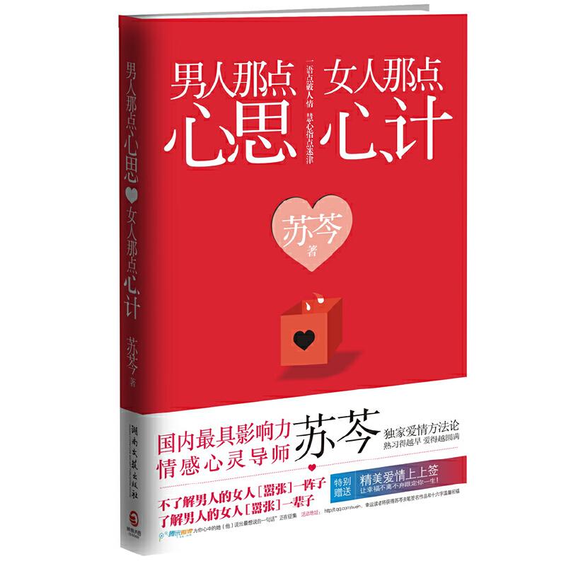 男人那点心思,女人那点心计情感心灵导师苏芩独家爱情方法论,不了解男人的女人