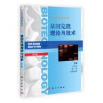 【按需印刷】-基因克隆理论与技术(第三版)