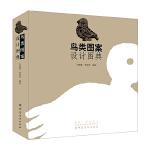 鸟类图案设计图典