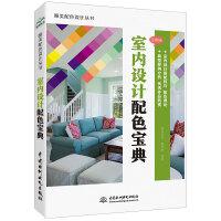 室内设计配色宝典( 唯美配色设计丛书)