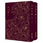 长生殿――奎文萃珍    清代戏剧的巅峰之作    (全二册)
