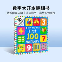 送音频 First 100 Numbers 数字 大开本纸板翻翻书 儿童数字启蒙