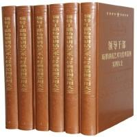 领导干部场景讲话艺术与经典范例实用大全 6卷皮面精装领导工具书 团结出版社 定价:1598元
