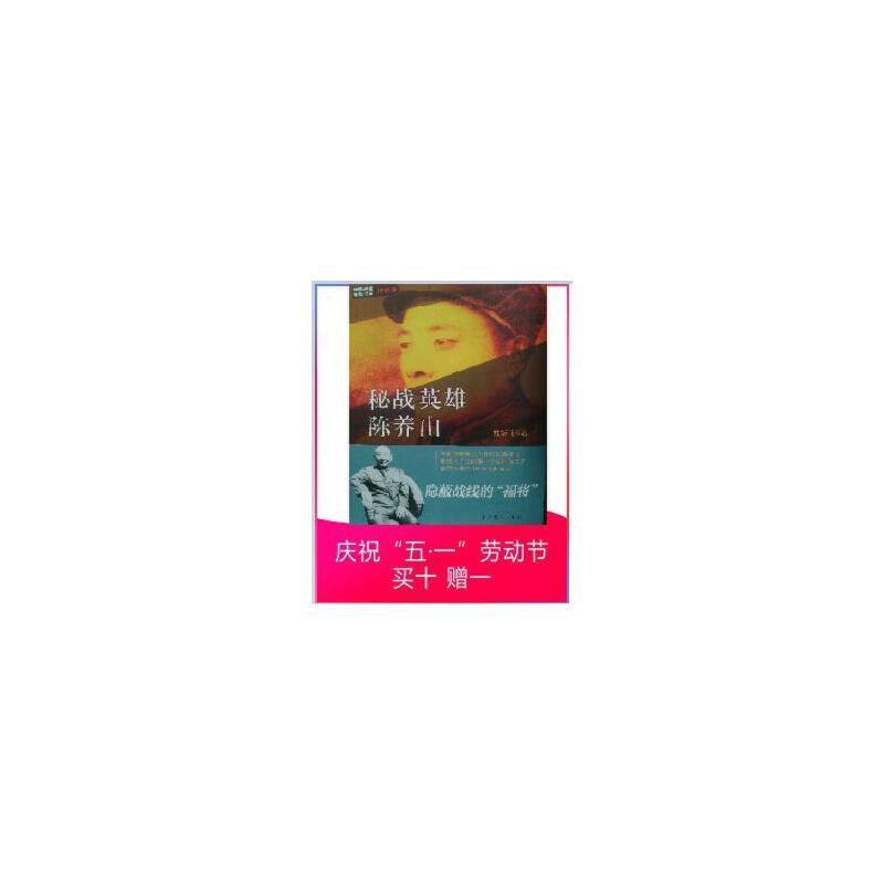 """隐蔽战线春秋书系.传记卷-密战英雄:陈养山庆祝""""五·一""""劳动节,4月28日-5月18日活动期间买十本,赠一本"""