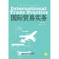 正版现货DC 国际贸易实务(第三版) 9787565432231 黄海东 东北财经大学出版社