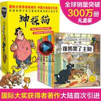 神探猫破案冒险集6册 影响世界少年儿童的经典动物儿童文学 6-12岁提升语文阅读能力掌握逻辑思维方法小学生课外阅读书籍