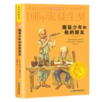 【正版直发】国际安徒生奖大奖书系:魔笛少年和他的朋友 [丹麦] 塞西尔・伯德克尔 9787542241900 甘肃少年